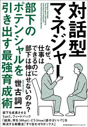 世古詞一さん著『対話型マネジャー 部下のポテンシャルを引き出す最強育成術』