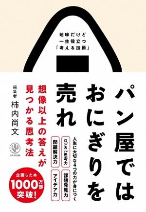 柿内尚文さん著『パン屋ではおにぎりを売れ 想像以上の答えが見つかる思考法』