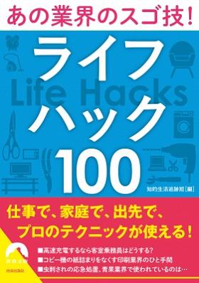 『あの業界のスゴ技!ライフハック100』(編:知的生活追跡班/青春文庫)