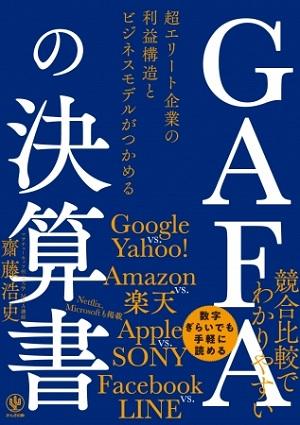 齋藤浩史さん著『GAFAの決算書 超エリート企業の利益構造とビジネスモデルがつかめる』
