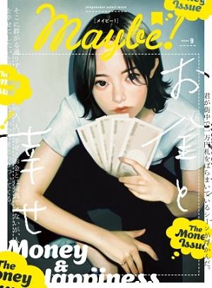 『Maybe!(メイビー!)』vol.9