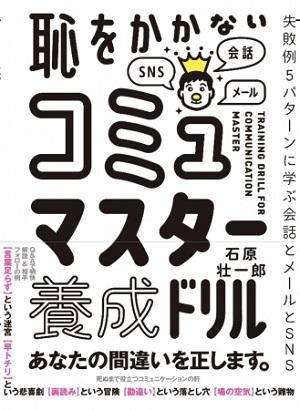 石原壮一郎さん著『恥をかかない コミュマスター養成ドリル~失敗例5パターンに学ぶ会話とメールとSNS~』