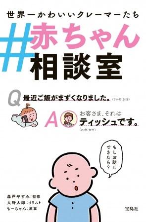 『#赤ちゃん相談室』(監修:森戸やすみさん、イラスト:大野太郎さん、原案:もーちゃんさん)