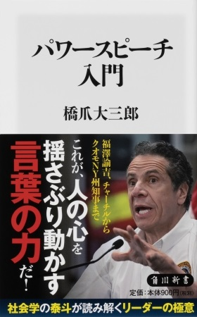 橋爪大三郎さん著『パワースピーチ入門』