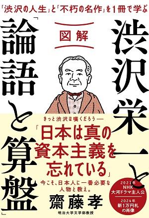 齋藤孝さん著『図解 渋沢栄一と「論語と算盤」』