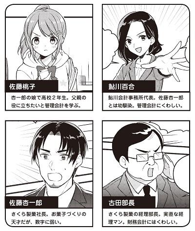 (C) 原尚美・鎌尾こんぶ・ウェルテ2020/オーム社