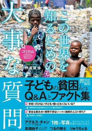 野澤亘伸さん著『この世界を知るための大事な質問』(宝島社)