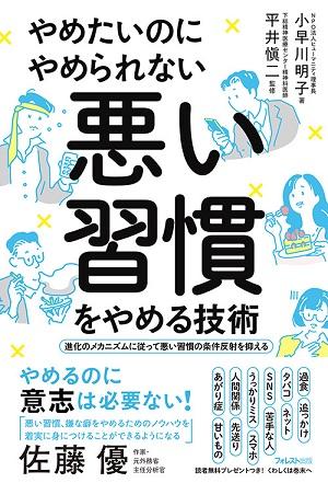 小早川明子さん著『やめたいのにやめられない 悪い習慣をやめる技術』(監修:平井愼二さん)