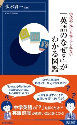 伏木賢一さん監修『学校の先生も答えられない「英語のなぜ?」がわかる図鑑』