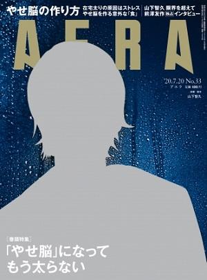 『AERA』7月20日号 山下智久さんが表紙に登場!