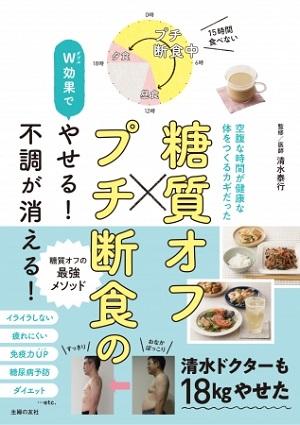 清水泰行さん監修『糖質オフ×プチ断食のW効果でやせる!不調が消える!』