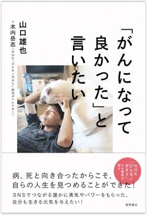 山口雄也さん・木内岳志さん著『「がんになって良かった」と言いたい』