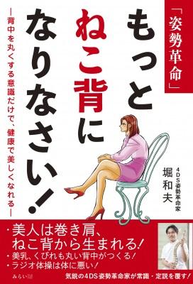 堀和夫さん著『「姿勢革命」もっとねこ背になりなさい! ~背中を丸くする意識だけで、健康で美しくなれる~』