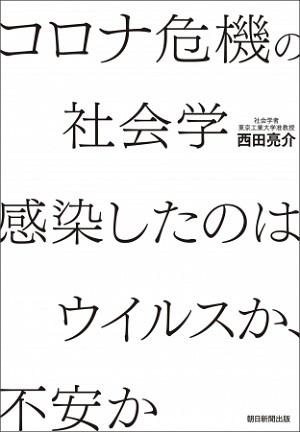 西田亮介さん著『コロナ危機の社会学 感染したのはウイルスか、不安か』