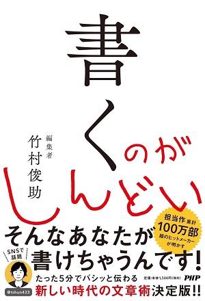 竹村俊助さん著『書くのがしんどい』