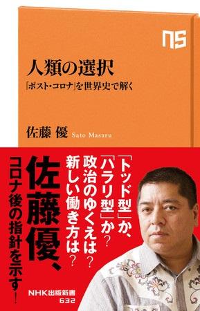 佐藤優さん著『人類の選択 「ポスト・コロナ」を世界史で解く』