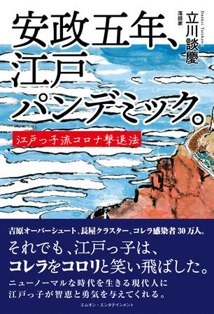 立川談慶さん著『安政五年、江戸パンデミック。~江戸っ子流コロナ撃退法~』