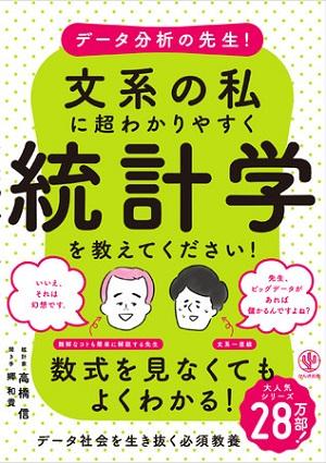 高橋信さん著『データ分析の先生!文系の私に超わかりやすく統計学を教えてください!』