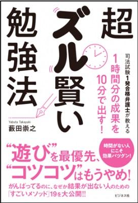藪田崇之さん著『1時間分の成果を10分で出す! 超ズル賢い勉強法』