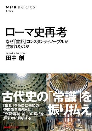 田中創さん著『ローマ史再考 なぜ「首都」コンスタンティノープルが生まれたのか』