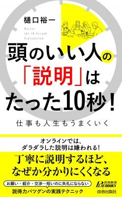 樋口裕一さん著『頭のいい人の「説明」はたった10秒!』