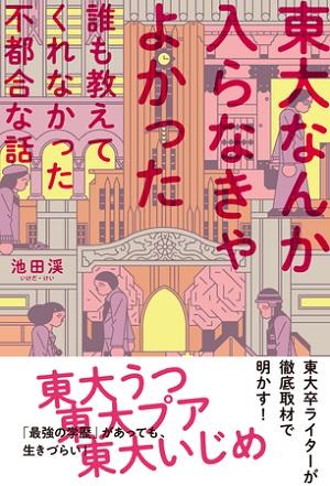 池田渓さん著『東大なんか入らなきゃよかった 誰も教えてくれなかった不都合な話』