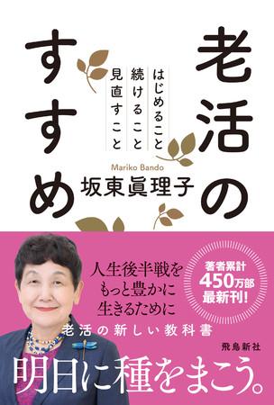 坂東眞理子さん著『老活のすすめ はじめること 続けること 見直すこと』