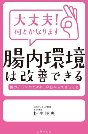 松生恒夫さん著『大丈夫!何とかなります 腸内環境は改善できる』