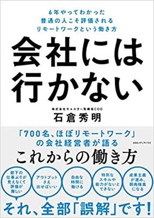 石倉秀明さん著『会社には行かない 6年やってわかった普通の人こそ評価されるリモートワークという働き方』
