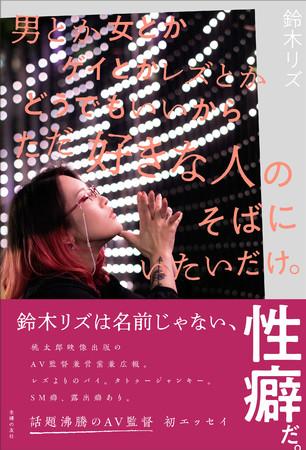 鈴木リズさん著『男とか女とかゲイとかレズとかどうでもいいからただ好きな人のそばにいたいだけ。』