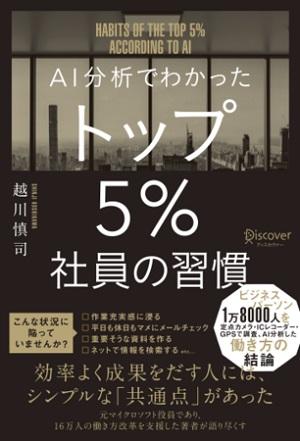 越川慎司さん著『AI分析でわかったトップ5%社員の習慣』