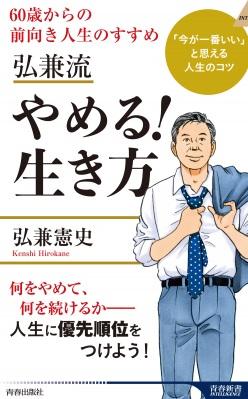弘兼憲史さん著『弘兼流 やめる!生き方』