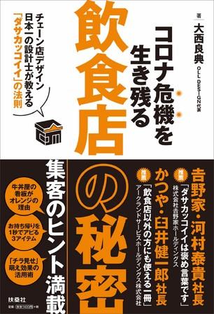 大西良典さん著『コロナ危機を生き残る飲食店の秘密 ~チェーン店デザイン日本一の設計士が教える「ダサカッコイイ」の法則~』