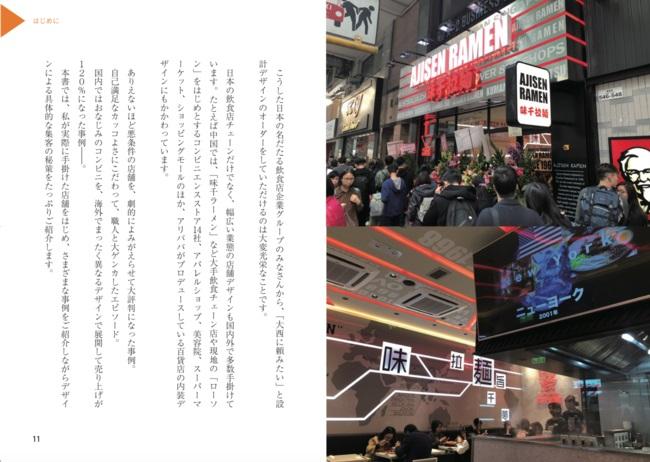 香港の繁華街に出店した「味千ラーメン」は近未来的なデザインに(本書P.11-12)
