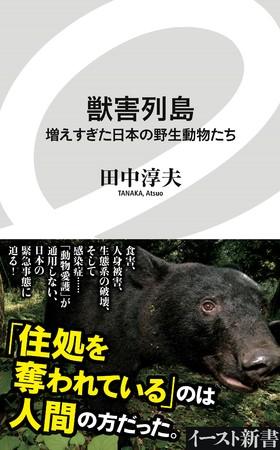 田中淳夫さん著『獣害列島 増えすぎた日本の野生動物たち』