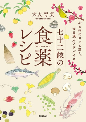 大友育美さん著『七十二候の食薬レシピ』