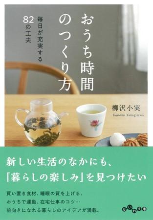柳沢小実さん著『おうち時間のつくり方 毎日が充実する82の工夫』