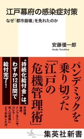 安藤優一郎さん著『江戸幕府の感染症対策 なぜ「都市崩壊」を免れたのか』