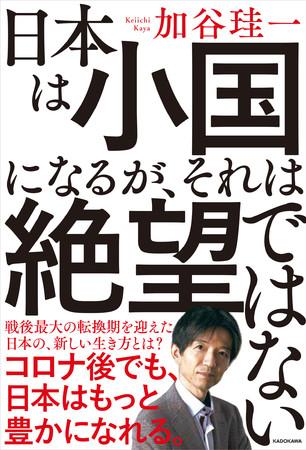 加谷珪一さん著『日本は小国になるが、それは絶望ではない』