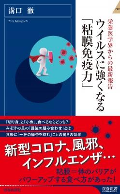 溝口徹さん著『ウイルスに強くなる「粘膜免疫力」』