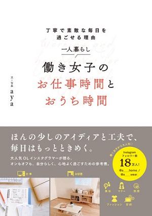 ayaさん著『丁寧で素敵な毎日を過ごせる理由 一人暮らし 働き女子のお仕事時間とおうち時間』