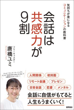 唐橋ユミさん著『会話は共感力が9割 気持ちが楽になるコミュニケーションの教科書』