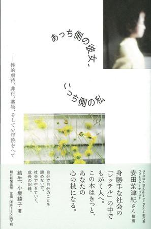 結生さん・小坂綾子さん著『あっち側の彼女、こっち側の私 性的虐待、非行、薬物、そして少年院をへて』