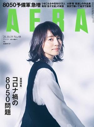 『AERA』10月19日号 石田ゆり子さんが表紙に初登場!