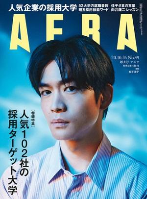 『AERA』10月26日増大号 松下洸平さんが表紙に登場!