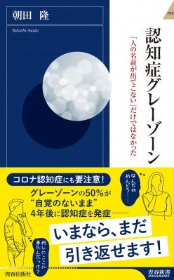 朝田隆さん著『認知症グレーソーン』
