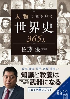 佐藤優さん監修『人物で読み解く世界史365人』
