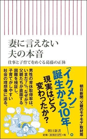 朝日新聞「父親のモヤモヤ」取材班著『妻に言えない夫の本音 仕事と子育てをめぐる葛藤の正体』