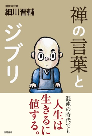細川晋輔さん著『禅の言葉とジブリ』(カバー・本文イラスト:鈴木敏夫さん)