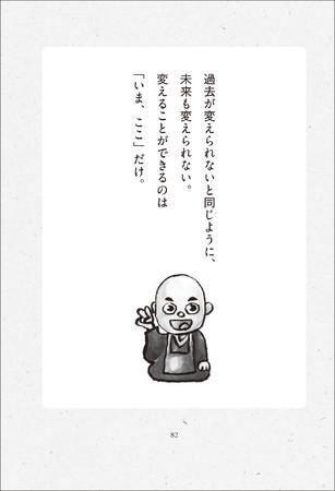 「日日是好日」と「ホーホケキョ となりの山田くん」本文より